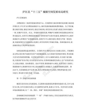 """庐江县""""十三五""""城镇空间发展布局研究 20150316.doc"""