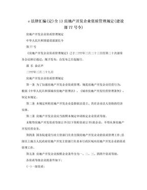 e法律汇编(定)全13房地产开发企业资质管理规定(建设部77号令).doc