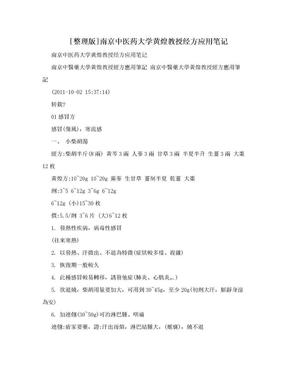 [整理版]南京中医药大学黄煌教授经方应用笔记.doc