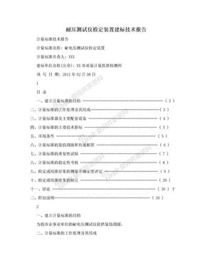 耐压测试仪检定装置建标技术报告.doc