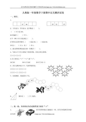 新课标人教版小学一年级数学下册期中试卷.doc
