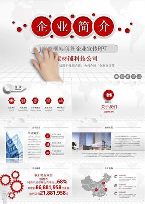 高端大气公司简介 产品介绍PPT模板1