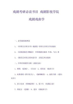 戏剧考研必读书目 戏剧影视学院.doc