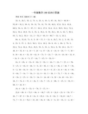 一年级数学100以内口算题.doc