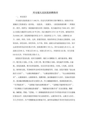 兴安盟人民医院招聘简章.doc