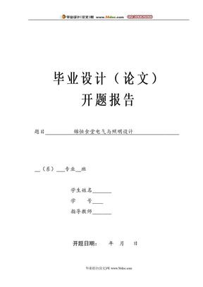 锦恒食堂电气与照明设计开题报告.doc