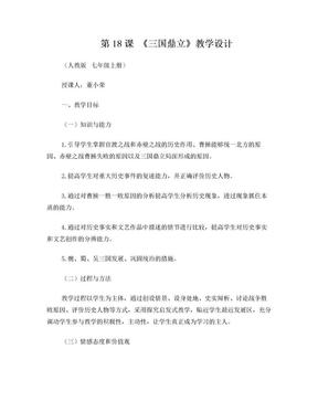 三国鼎立教案.doc