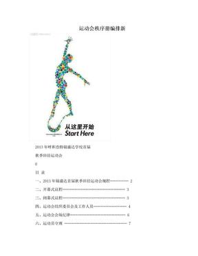 运动会秩序册编排新.doc