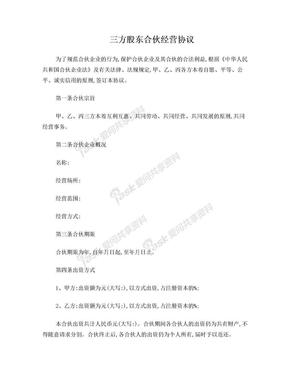 三方股东合伙经营协议.doc