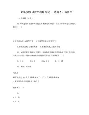 岳云中学创新实验班模拟考试 (3).doc