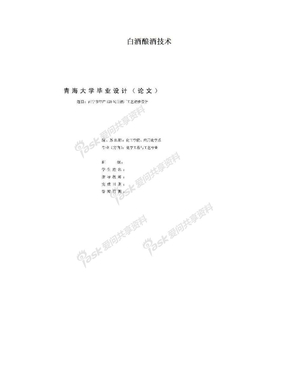 白酒酿酒技术.doc