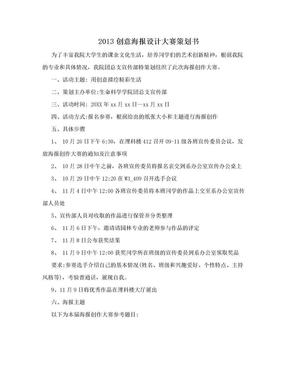 2013创意海报设计大赛策划书.doc