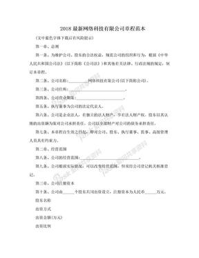2018最新网络科技有限公司章程范本.doc