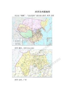 西晋各州郡地图.doc