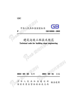 建筑边坡工程技术规范  GB50330-2002