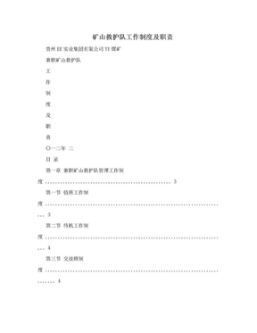 矿山救护队工作制度及职责.doc