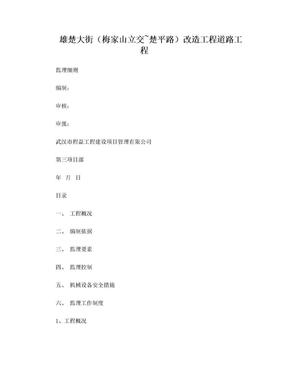 雄楚大街(梅家山立交~楚平路)改造工程道路工程.doc