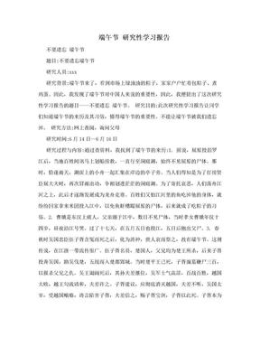 端午节 研究性学习报告.doc