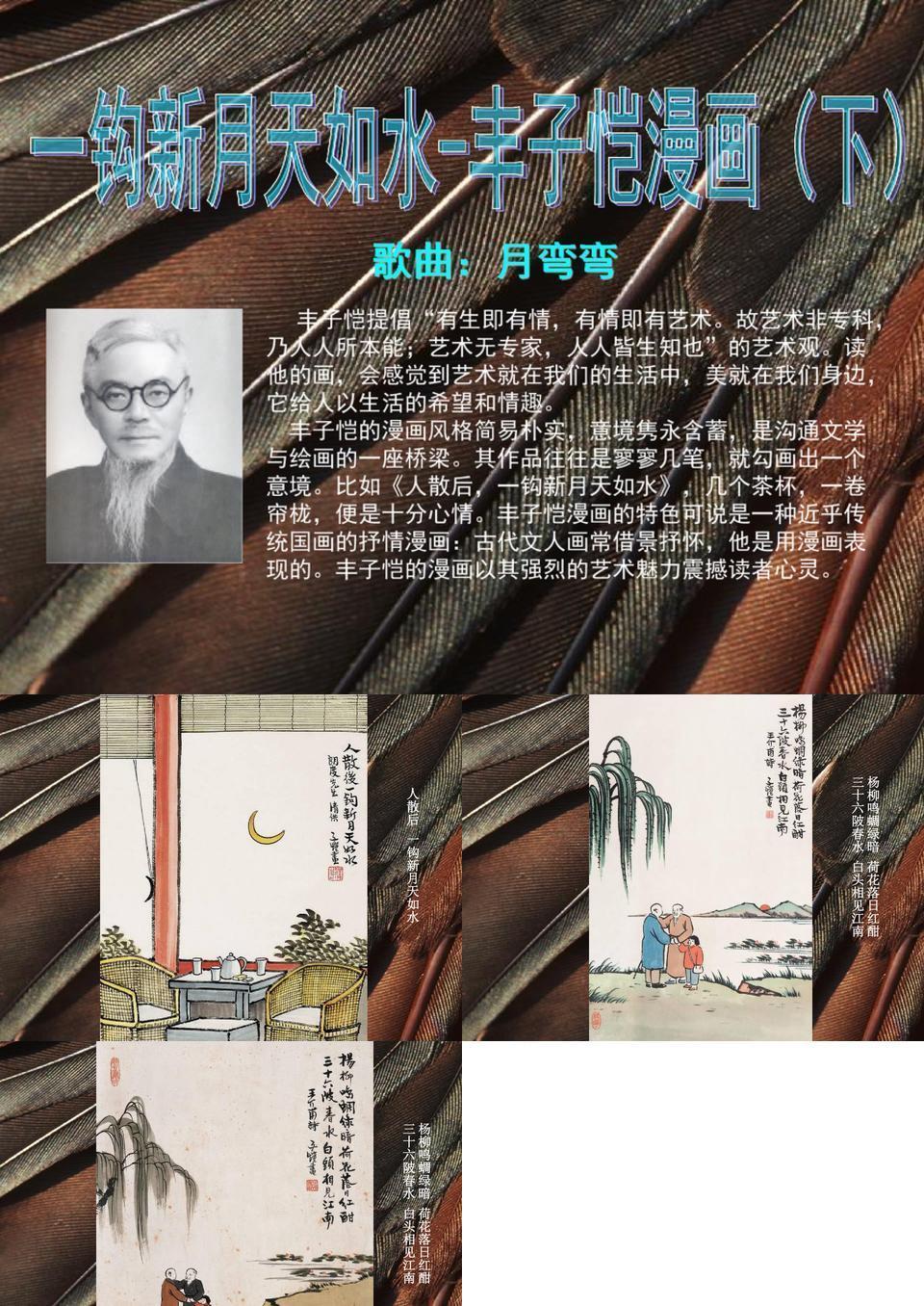 434.丰子恺漫画(下).ppt