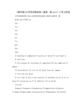 [精华版]大学英语精读第三版第一册unit1 2单元答案.doc