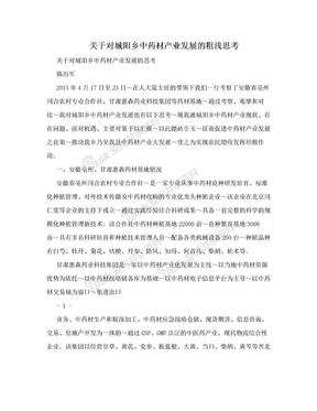 关于对城阳乡中药材产业发展的粗浅思考.doc