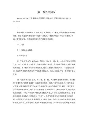 中医基础理论1-4.doc