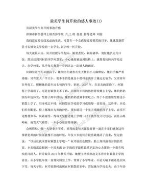 最美学生何芹姣的感人事迹(1).doc