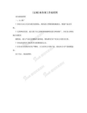 [定稿]业务部工作流程图.doc