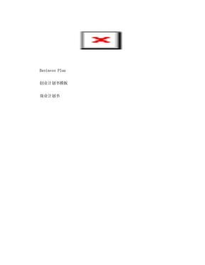 创业计划书通用模板.doc