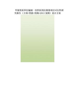 甲级单位编制一次性医用注射器项目可行性报告(立项可研 贷款 用地 2013案例)设计方案.doc