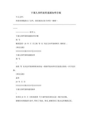 干部人事档案转递通知单存根.doc