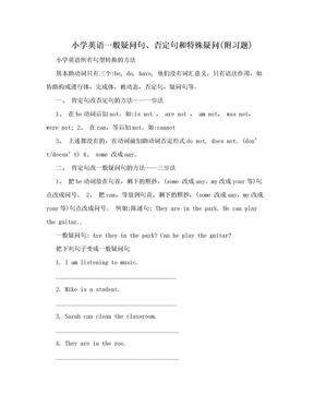 小学英语一般疑问句、否定句和特殊疑问(附习题).doc