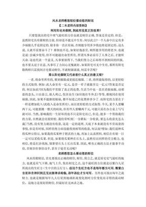 价值3000元的催财风水阵.pdf