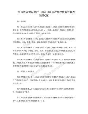 中国农业银行农村土地承包经营权抵押贷款管理办法.doc