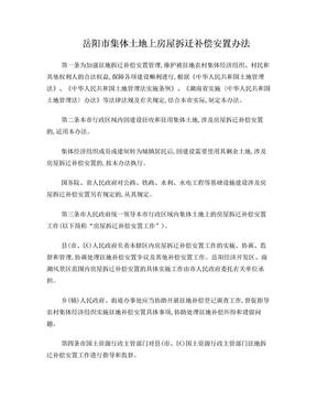 岳阳市集体土地上房屋拆迁补偿安置办法研究与分析.doc