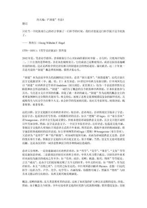 《封建考论》冯天瑜.doc