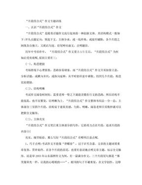 """""""片段组合式""""作文专题训练.doc"""