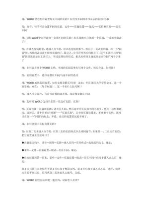 word实用技巧集锦.doc