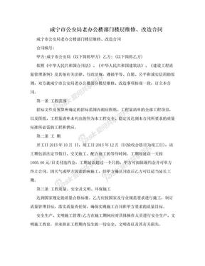 咸宁市公安局老办公楼部门楼层维修、改造合同.doc