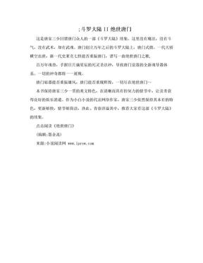 ;斗罗大陆II绝世唐门.doc