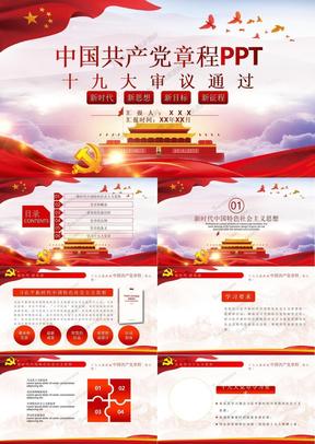 中国共产党章程PPT课件