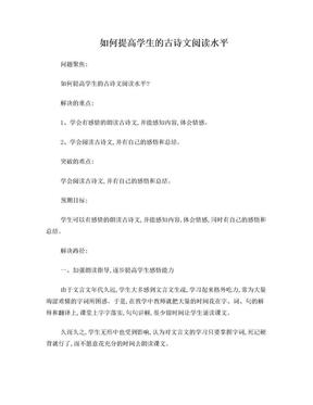 如何提高学生的古诗文阅读水平.doc