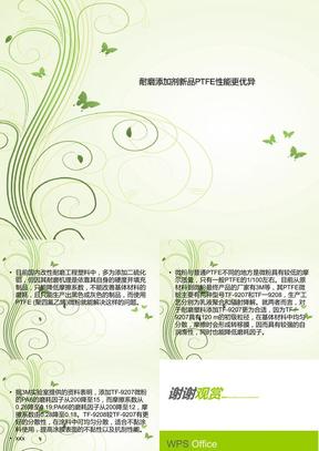 耐磨添加剂新品PTFE性能更优异.ppt
