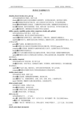 英语同义词辨析大全.doc