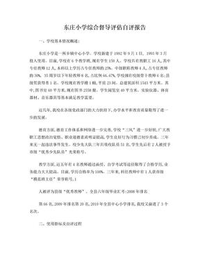 正宁县东庄小学综合督导评估自评报告.doc