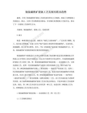钒钛磁铁矿提钒工艺发展历程及趋势.doc