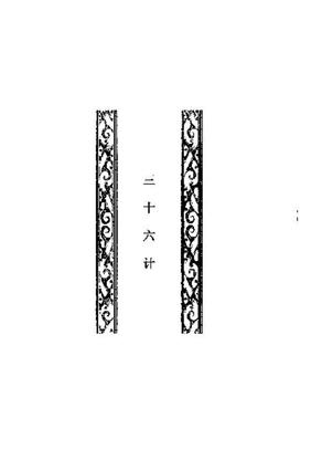 [三十六计].张弓.扫描版.pdf
