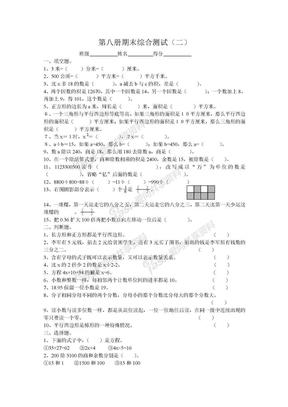 四年级数学下学期期末练习题.doc