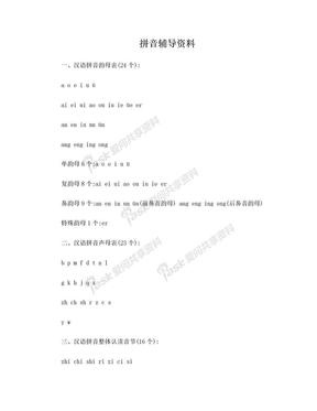 小学一年级汉语拼音辅导资料.doc