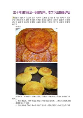 三十种饼的做法--收藏起来,老了以后慢慢学哈.doc